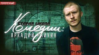 Старая школа комедии: АРКАДИЙ РАЙКИН.