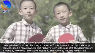 Ma Long's 11 years old Childhood