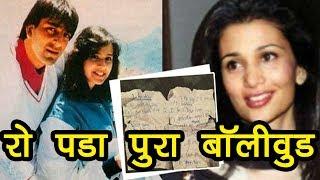 संजय दत्त की पहली पत्नी का भावुक कर देने वाला ये आखिरी खत पढ़कर रो पड़ा पूरा बॉलीवुड..