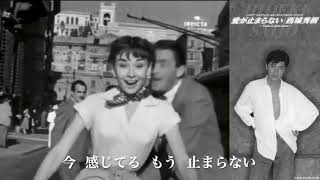 複雑な女性心を甘く切なく歌う秀樹さんが、 どこか映画のイメージに合っ...