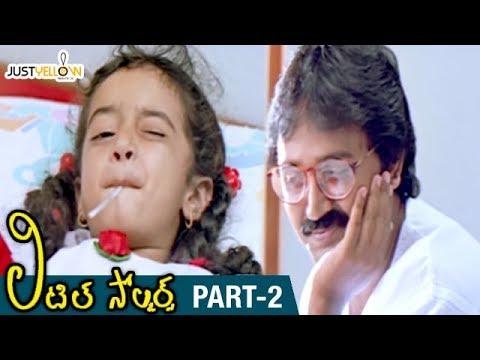 Little Soldiers Telugu Full Movie HD | Baby Kavya | Heera | Brahmanandam | Baladitya | Part 2