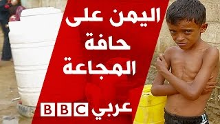 اليمن على حافة المجاعة والأطفال أكثر المتضررين