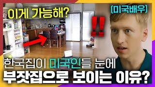 한국인 집마다 무조건 2개씩 있는 '이것'을 보고 충격…