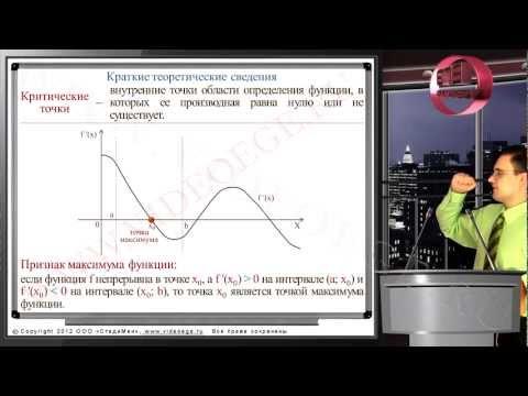 ЕГЭ математика 2014. Как решать B8.
