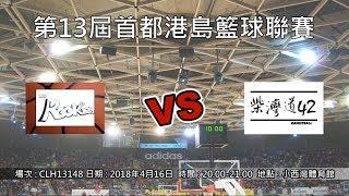 第13屆首都港島籃球聯賽 - 季後賽 LCD Rookies vs 柴灣道42