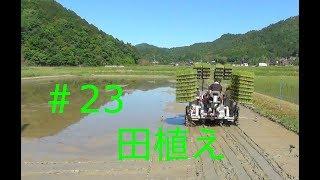 井上吉夫の米作り(動画) | かかりつけ米農家 井上吉夫