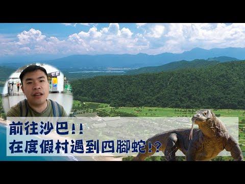 【馬來西亞】前往沙巴!! 在度假村遇到四腳蛇!!|Malaysia Sabah Nexus Resort|Roger Vlog Vol.65