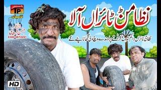 Nizamarn Tyraan Wala | Akram Nizami | TP Comedy