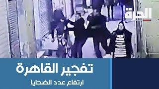 تفجير القاهرة.. سقوط ٣ رجال شرطة والعثور على متفجرات في منزل المنفذ