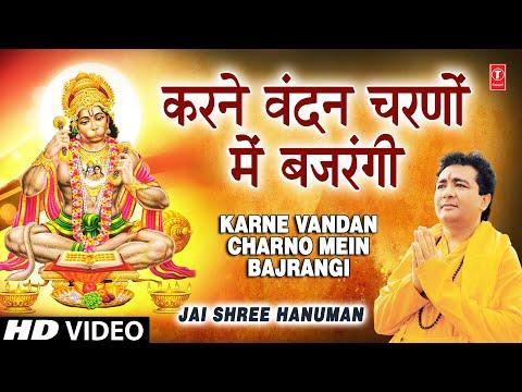 KARNE VANDAN CHARNO MEIN BAJRANGI [Full Song] Jai Shree Hanuman