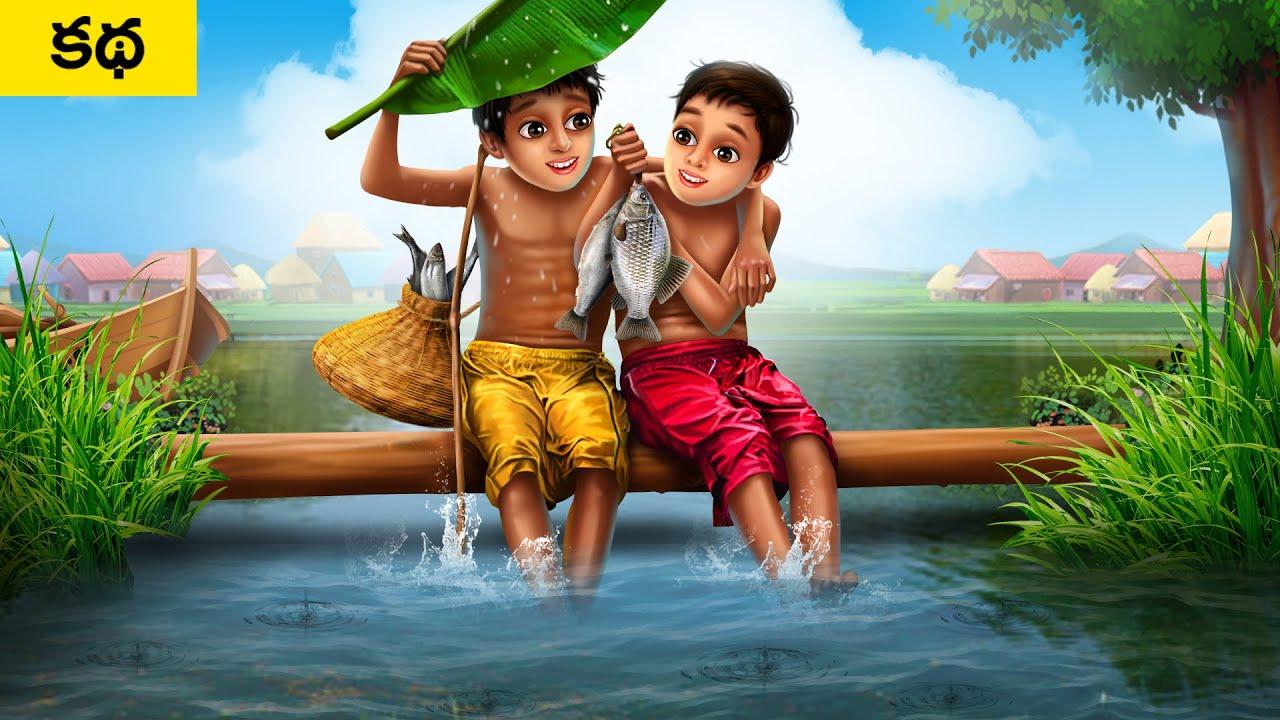 నిజమైన స్నేహం -TRUE FRIENDSHIP | FRIENDSHIP DAY STORY | Telugu Moral Stories Kathalu MDTV