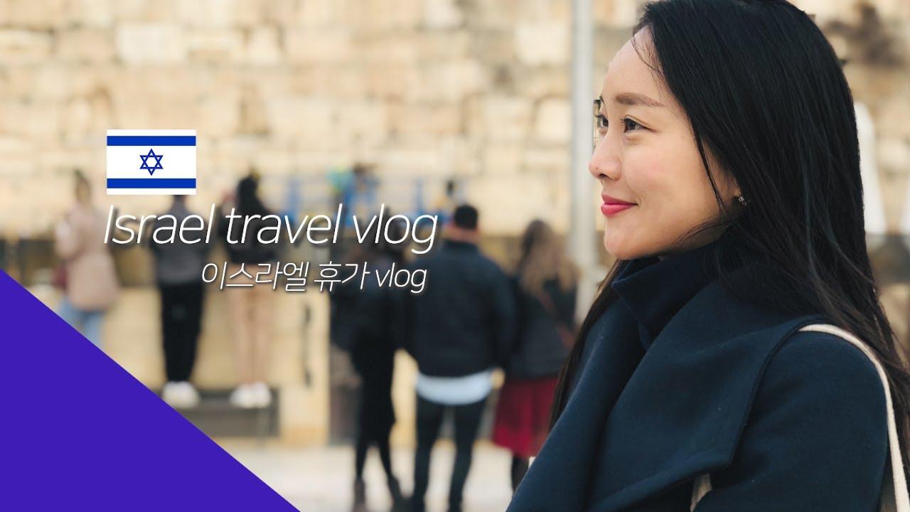 [승무원vlog] 🇮🇱이스라엘 휴가 / 예루살렘 여행 / 텔아비브 / 중동에서 갈 때 주의하세요 / 쿠웨이트항공