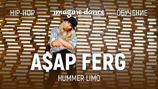 ASAP FERG - Hummer limo. Обучение | by Анна Каллэ. Hip hop. Видео уроки танцев