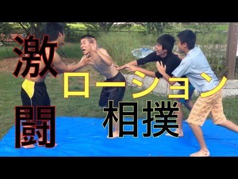 【激闘】ローション相撲をしてみた!