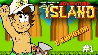 Hudson's Adventure Island(Остров приключений хадсона) Полное прохождение