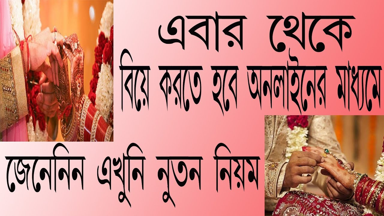 New Rule Marriage Registration 2018 Online Marriage Registration In West Bengal Ghoshinfo
