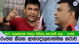 එයාලත් හොරු අපේ අයත් හොරු - ඡන්දය ගැන රංඡන්ගේ සැර කථාව - Ranjan Ramanayake