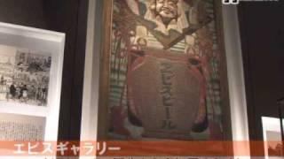 サッポロビールは25日、東京・恵比寿の本社地下に高価格ビール「エビ...