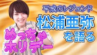 【椎名そら】ハロプロガチオタが松浦亜弥について語る!!!