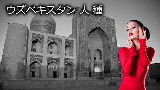ウズベキスタン 人 種