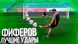 ЛУЧШИЕ УДАРЫ ФИФЕРОВ #13