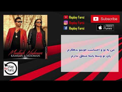 Kamran & Hooman - Mantegh Nadaram ( lyrics )