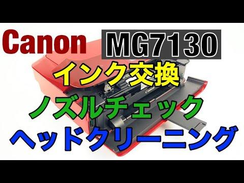 Mg7130 ドライバ canon