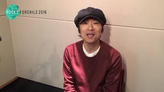 【Rocks ForChile 2019】宮田和弥から未来の子どたちへメッセージ! Roc...