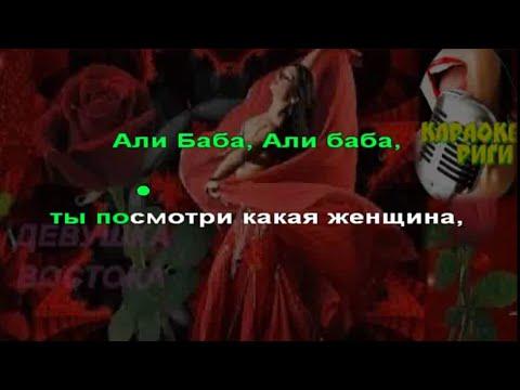 Али баба -караоке (Бока)