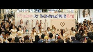 160708 구구단gugudan - Wonderland [사인회 AK플라자서현점] by drighk 직캠fa…