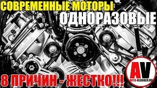 Современные двигатели - ОДНОРАЗОВЫЕ! 8 ЖЕСТКИХ ПРИЧИН! Просто о сложном