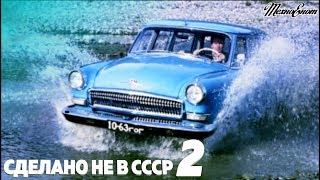 Сделано не в СССР-2 (Советские автомобили, выпущенные за границей)