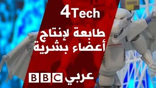 طابعات ثلاثية الأبعاد لإنتاج أعضاء بشرية - 4tech