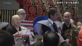 横浜市鶴見区の曹洞宗大本山總持寺で3日、「節分追儺(ついな)式」が...