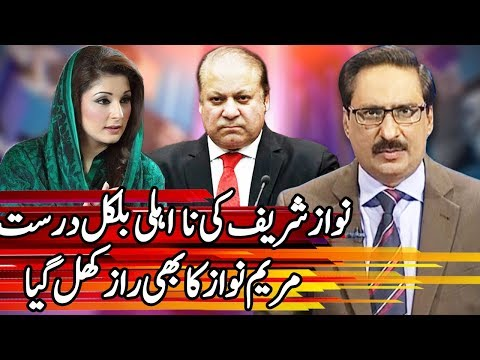 Kal Tak With Javed Chaudhry - 7 November 2017 - Express News