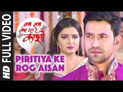 FULL VIDEO - PIRITIYA KE ROG AISAN [ Latest Bhojpuri Song 2016 ] BAM BAM BOL RAHA HAI KASHI