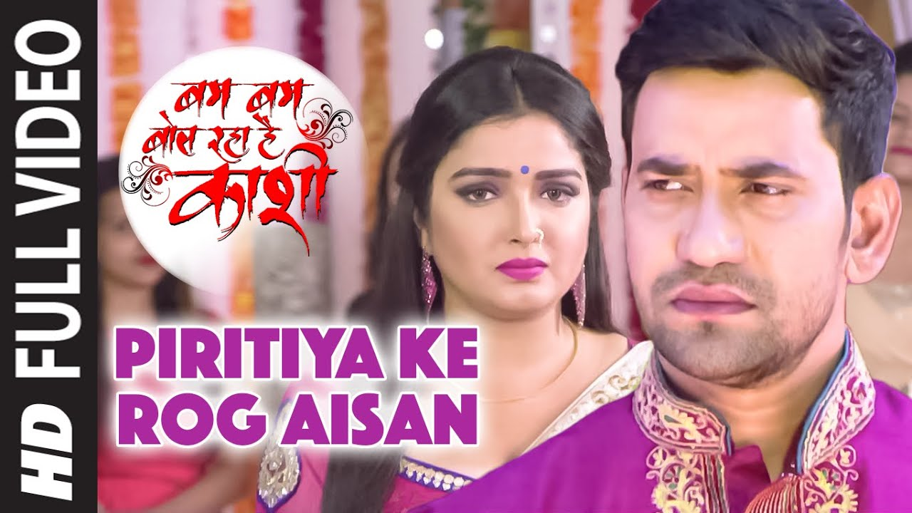FULL VIDEO - PIRITIYA KE ROG AISAN [ Latest Bhojpuri Song 2016 ] BAM BAM BOL RAHA HAI KASHI