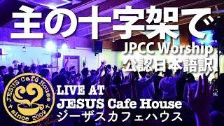 主の十字架で - JPCC Worship - Official Japanese 公認日本語訳