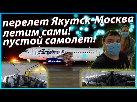 Перелет Якутск-Москва! Карантин в Якутске. В аэропорту Внуково КАРАНТИН!!!