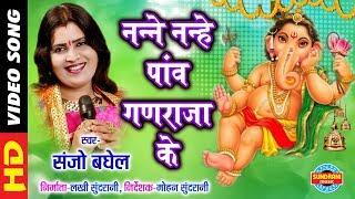 Nanhe Nanhe Paav Ganraja Ke - नन्हे नन्हे पाँव गनराजा के - Sanjo Baghel - Video Song | Lord Ganesh