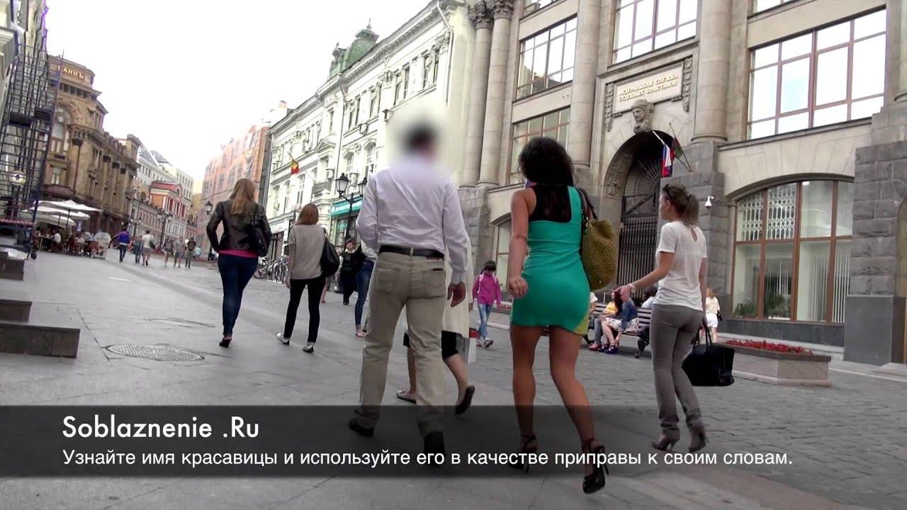 пикап девушек в москве видео дорога домой заставила