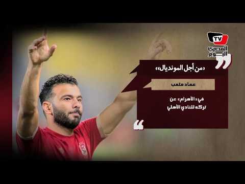 قالوا| عماد متعب : تركت الأهلي من أجل المونديال  - 13:22-2018 / 1 / 8