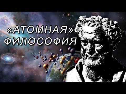 Демокрит.  «АТОМНАЯ» ФИЛОСОФИЯ