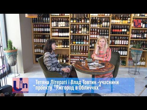 """Тетяна Літераті і Влад Товтин -учасники проекту """"Ужгород в Обличчях"""""""