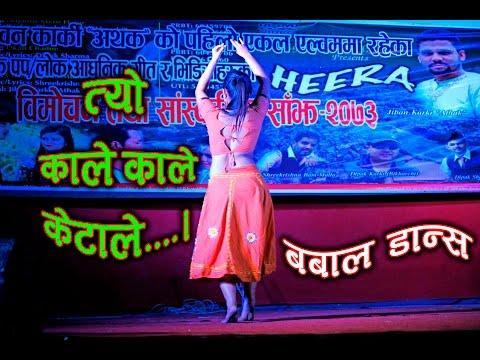 Tyo Kale Kale Keta le Dance By Puja Khadka...