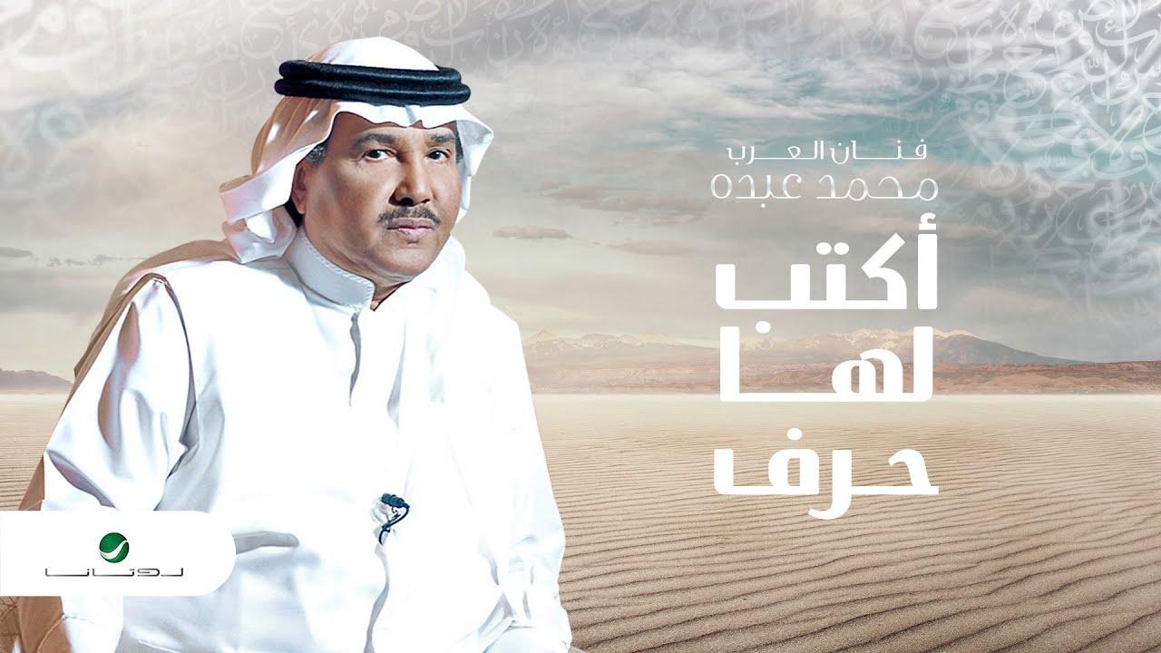 Mohammed Abdo ... Akteb Laha Harf - 2020 | محمد عبده ... اكتب لها حرف