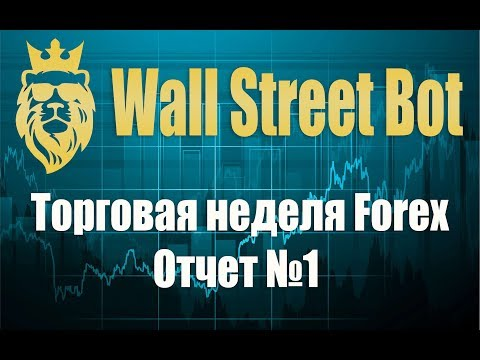 Еженедельный отчет №1. Торговый Forex советник Wall Street Bot