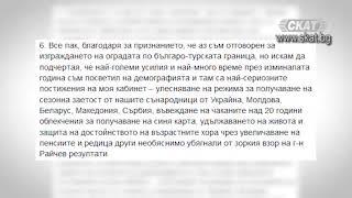 Валери Симеонов отговори на нападките на Андрей Райчев