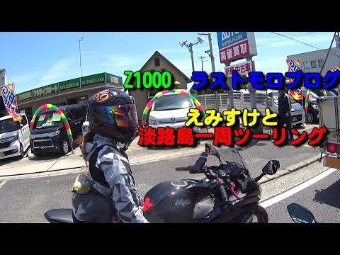 【Motovlog】Z1000ラストモトブログ えみすけと淡路島ツーリング
