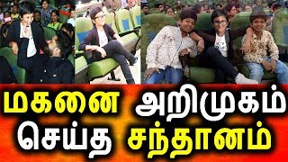 சந்தானத்தின் மகனா இது|Tamil Cinema News|KollyWood News|Tamil News Today|Santhabnam Son